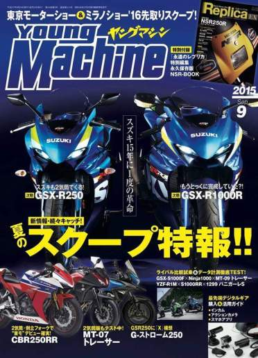 Suzuki GSX-R250 2015 by Young Machine